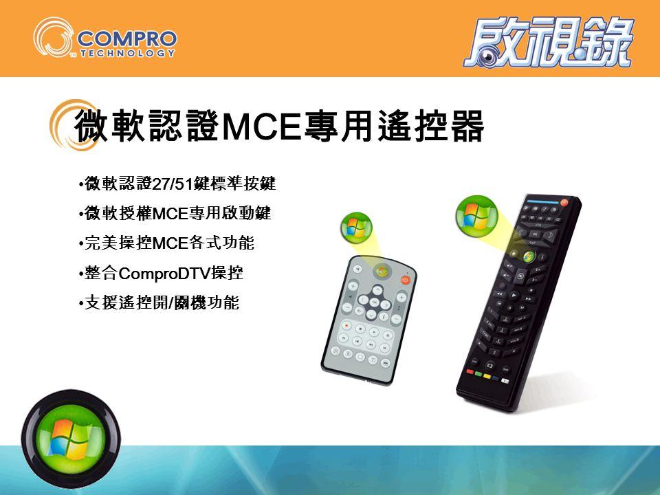 微軟認證 MCE 專用遙控器 微軟認證 27/51 鍵標準按鍵 微軟授權 MCE 專用啟動鍵 完美操控 MCE 各式功能 整合 ComproDTV 操控 支援遙控開 / 關機功能