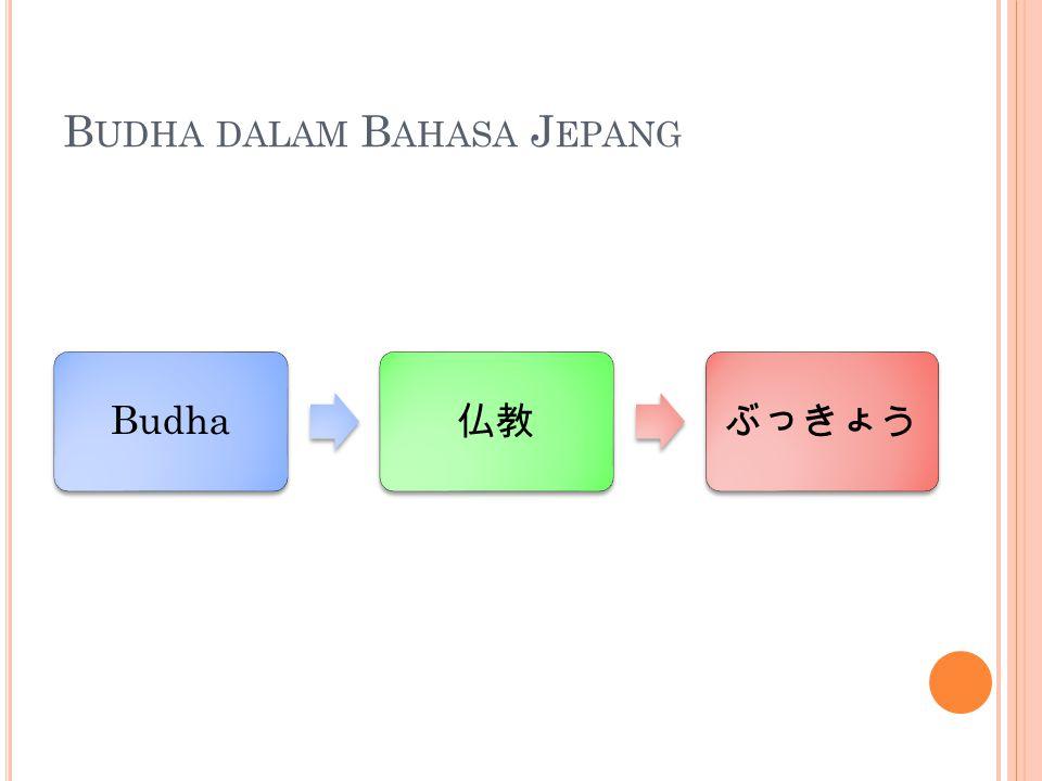 B UDHA DALAM B AHASA J EPANG Budha 仏教ぶっきょう