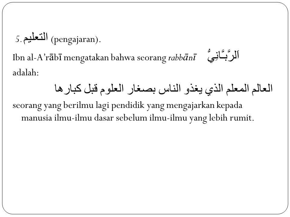 5. التعليم (pengajaran).