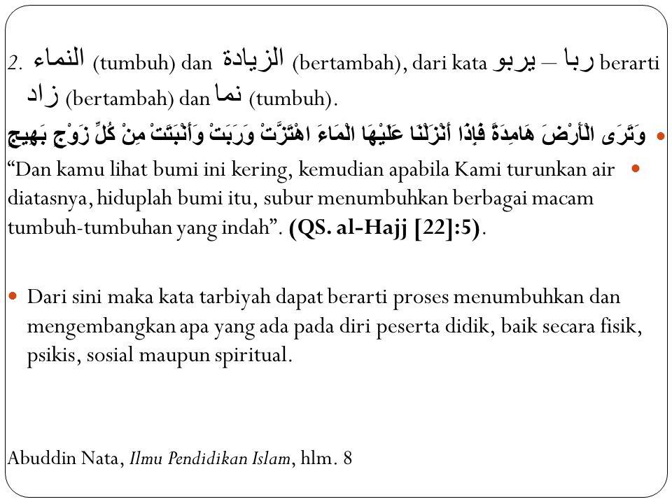2. النماء (tumbuh) dan الزيادة (bertambah), dari kata ربا – يربو berarti زاد (bertambah) dan نما (tumbuh). وَتَرَى الْأَرْضَ هَامِدَةً فَإِذَا أَنْزَل