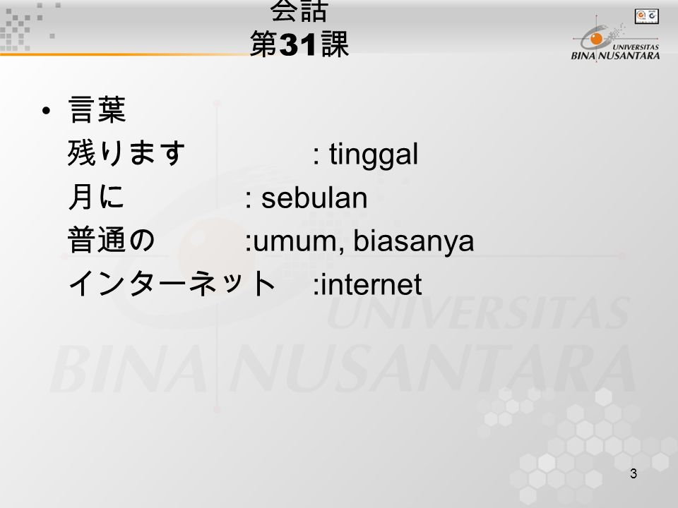 4 インターネットを始めようと 思っていま す 小川:来月から 独身です。 ( saya akan sendiri lagi mulai bulan depan) ミラー:え つ ? (apa?) 小川:実は 大阪の本社に てんきんなん です。 (sebenarnya saya akan pindah kerja ke kantor pusat di Osaka)