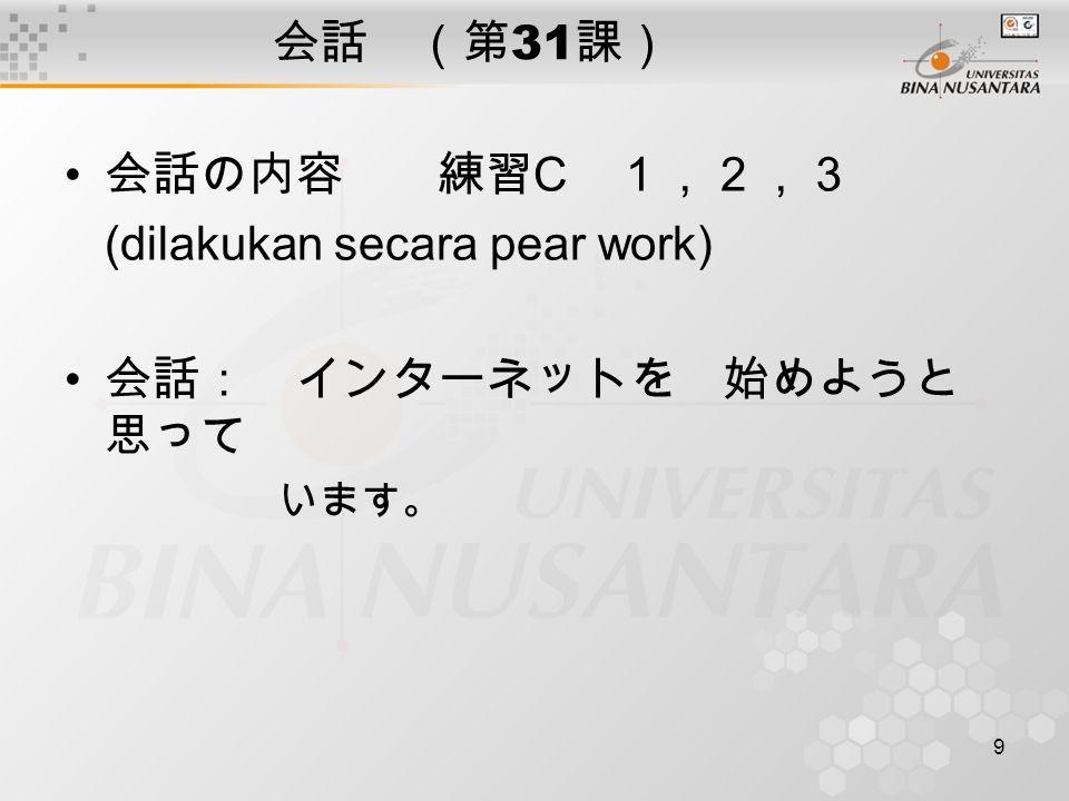 9 会話 (第 31 課) 会話の内容 練習 C 1,2,3 (dilakukan secara pear work) 会話: インターネットを 始めようと 思って います。