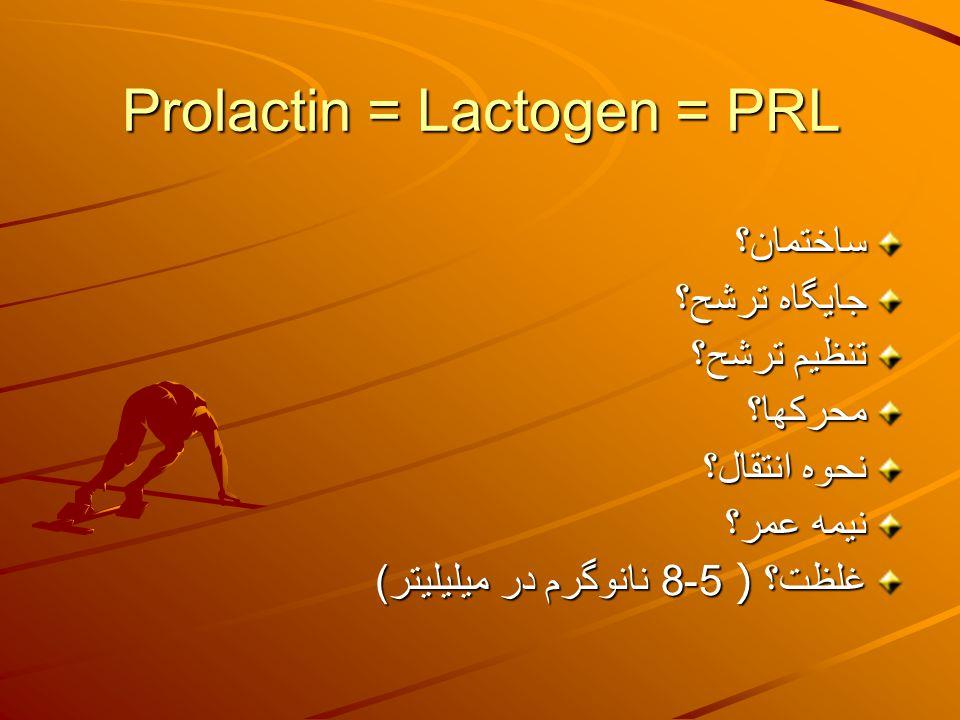 Prolactin = Lactogen = PRL ساختمان؟ جايگاه ترشح؟ تنظيم ترشح؟ محركها؟ نحوه انتقال؟ نيمه عمر؟ غلظت؟ ) 5-8 نانوگرم در ميليليتر )