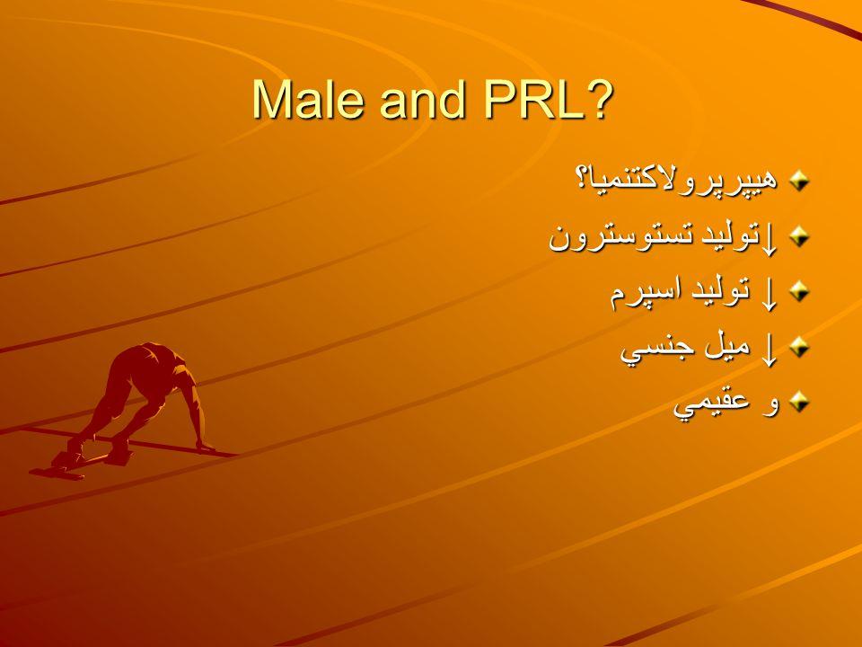 Male and PRL? هيپرپرولاكتنميا؟ ↓ توليد تستوسترون ↓ توليد اسپرم ↓ ميل جنسي و عقيمي