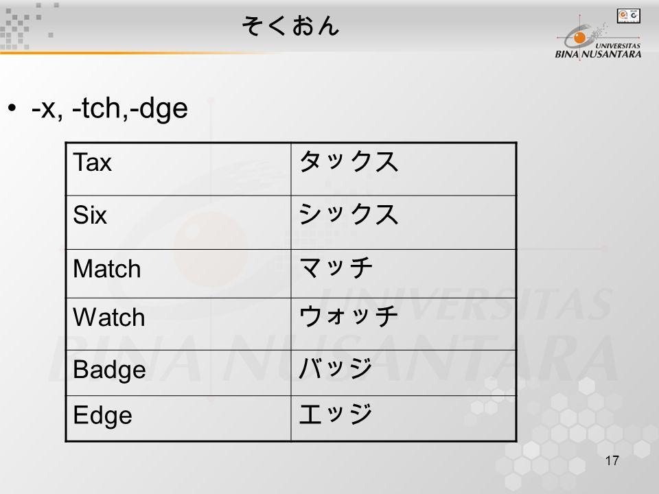 17 そくおん Tax タックス Six シックス Match マッチ Watch ウォッチ Badge バッジ Edge エッジ -x, -tch,-dge
