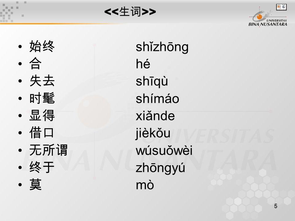 5 > 始终 shǐzhōng 合 hé 失去 shīqù 时髦 shímáo 显得 xiǎnde 借口 jièkǒu 无所谓 wúsuǒwèi 终于 zhōngyú 莫 mò