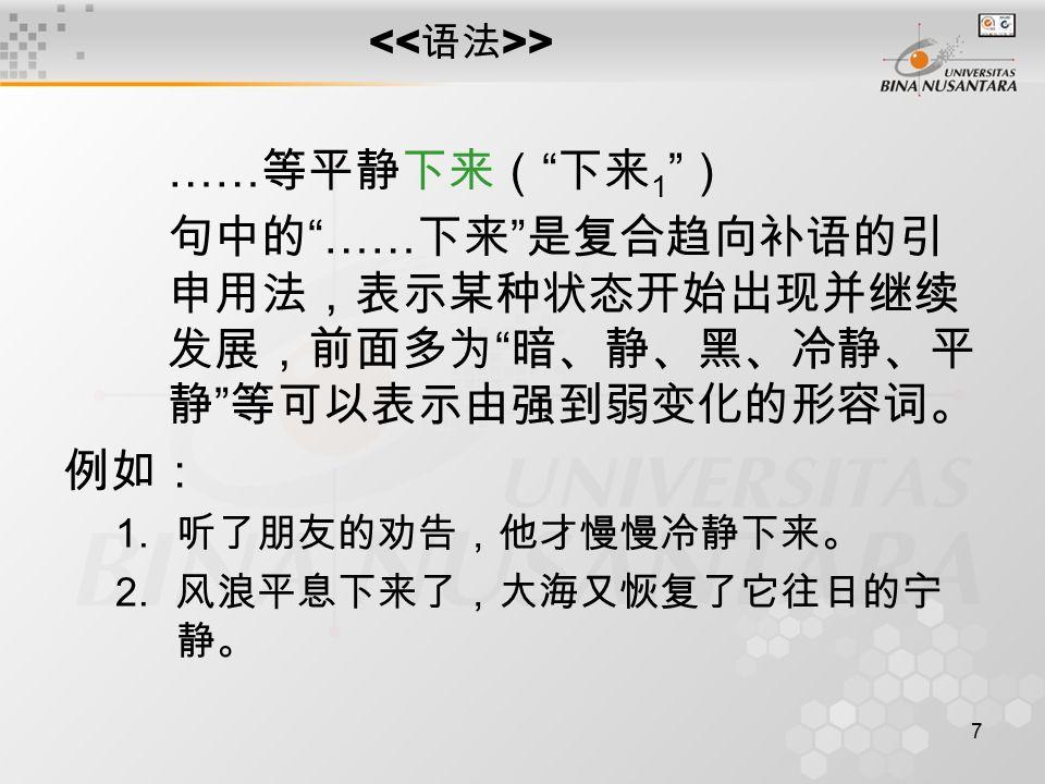 8 > 老子,姓李,名耳,谥曰聃,字伯阳,楚 国苦县(今鹿邑县)人。约生活于前 571 年 至 471 年之 间曾做过周朝的守藏史。老子是 中国人民熟知的一位古代伟大思想家,他 所撰述的《道德经》开创了中国古代哲学 思想的先河。他的哲学思想和由他创立的 道家学派,不但对我国古代思想文化的发 展,作出了重要贡献,而且对我国 2000 多 年来思想文化的发展,产生了深远的影 响......