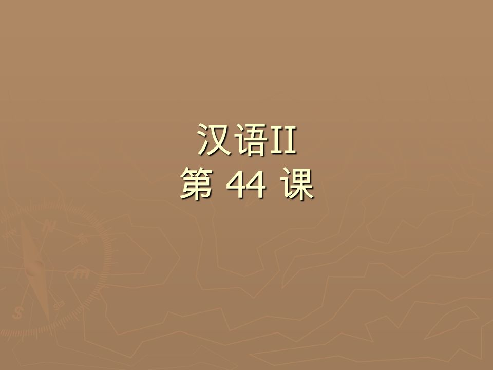 汉语 II 第 44 课