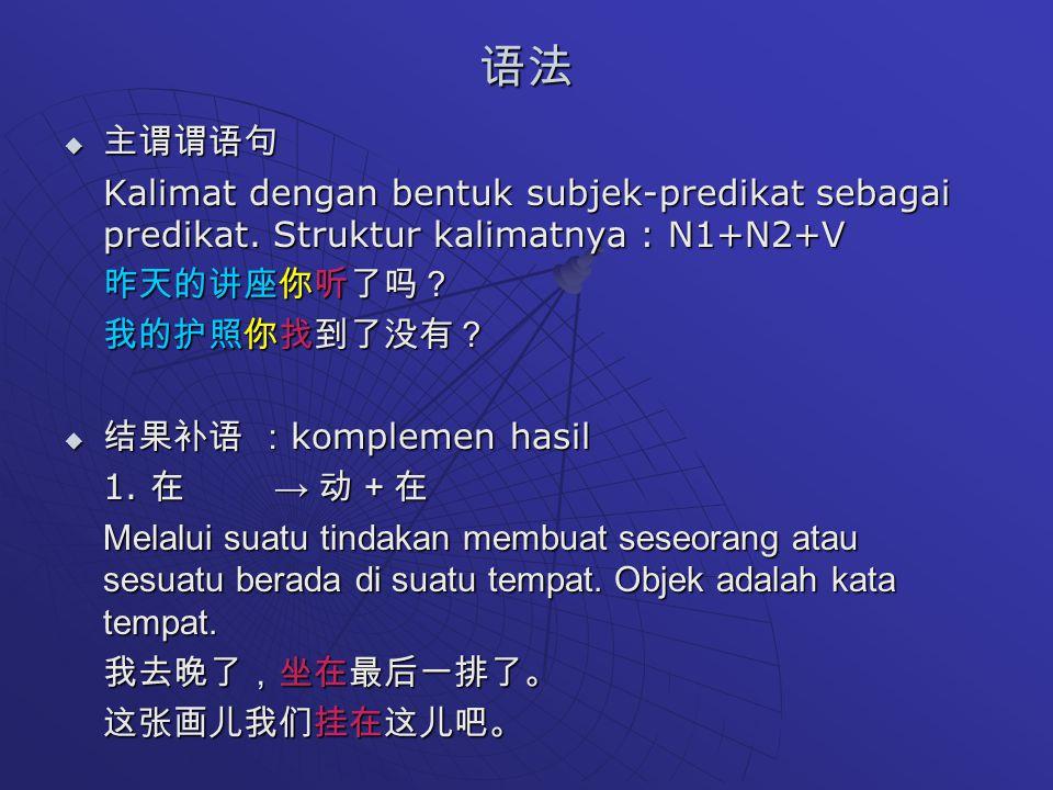 语法  主谓谓语句 Kalimat dengan bentuk subjek-predikat sebagai predikat.