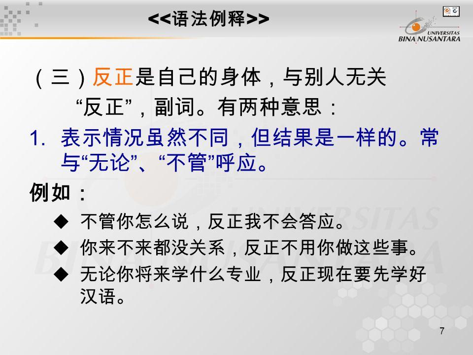7 > (三)反正是自己的身体,与别人无关 反正 ,副词。有两种意思: 1.