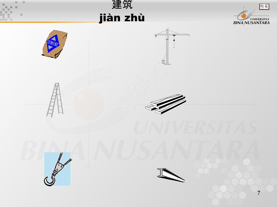 7 建筑 jiàn zhù