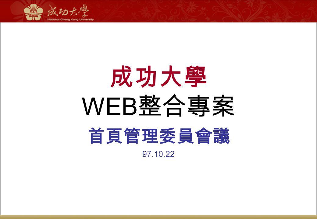 成功大學 WEB 整合專案 首頁管理委員會議 97.10.22