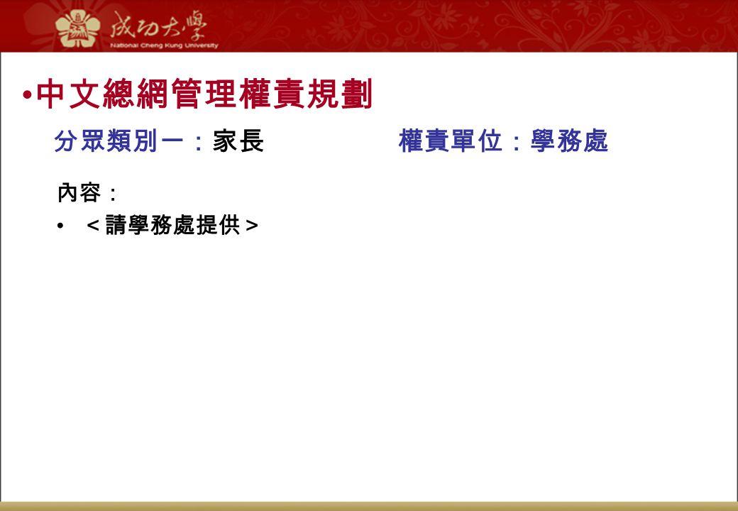 內容: <請學務處提供> 分眾類別一:家長 權責單位:學務處 中文總網管理權責規劃