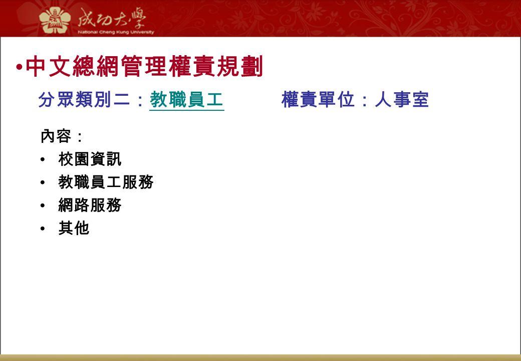 分眾類別二:教職員工 權責單位:人事室 中文總網管理權責規劃 內容: 校園資訊 教職員工服務 網路服務 其他