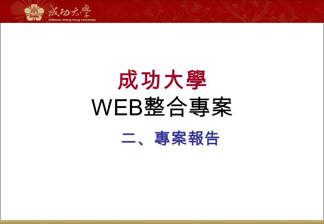 成功大學 WEB 整合專案 二、專案報告