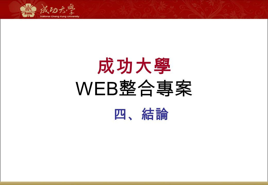 成功大學 WEB 整合專案 四、結論