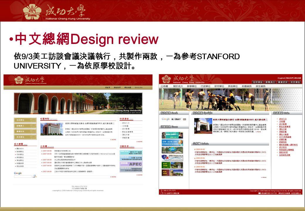 中文總網 Design review 依 9/3 美工訪談會議決議執行,共製作兩款,一為參考 STANFORD UNIVERSITY ,一為依原學校設計。