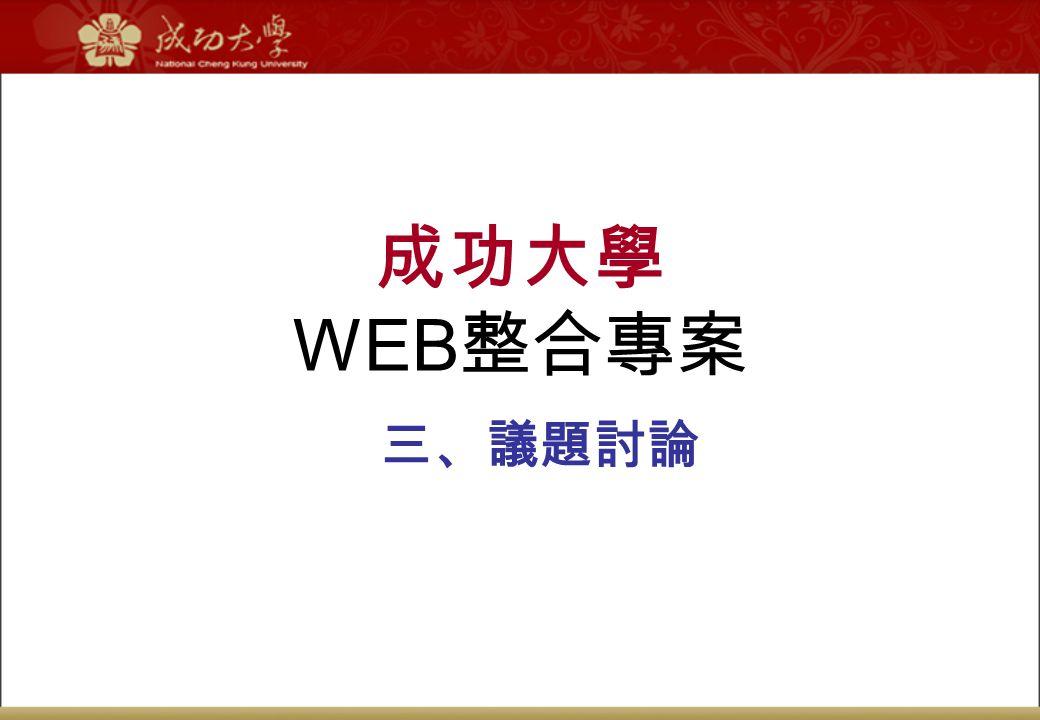 成功大學 WEB 整合專案 三、議題討論