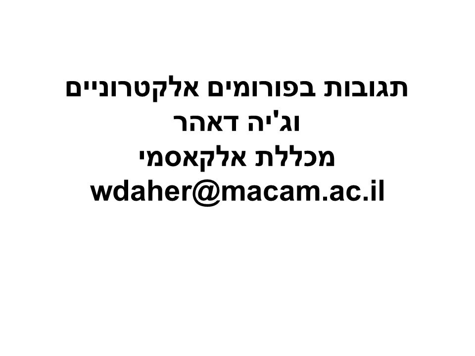 תגובות בפורומים אלקטרוניים וג יה דאהר מכללת אלקאסמי wdaher@macam.ac.il