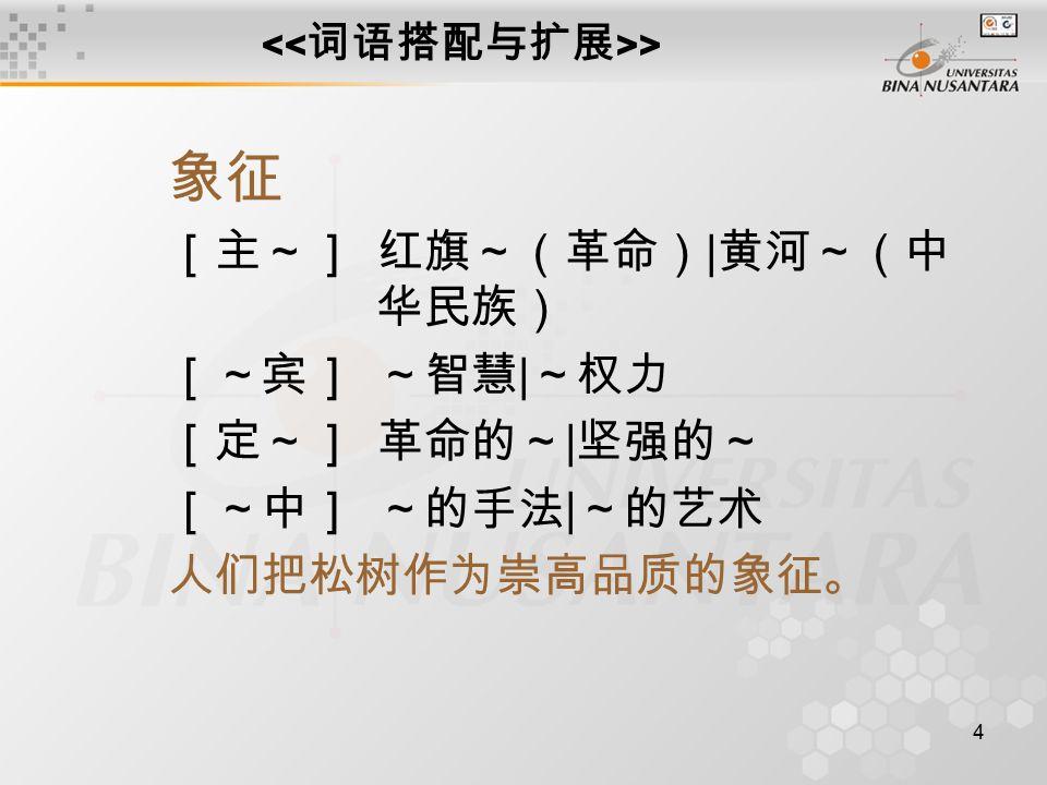 4 > 象征 [主~]红旗~(革命) | 黄河~(中 华民族) [~宾]~智慧 | ~权力 [定~]革命的~ | 坚强的~ [~中]~的手法 | ~的艺术 人们把松树作为崇高品质的象征。