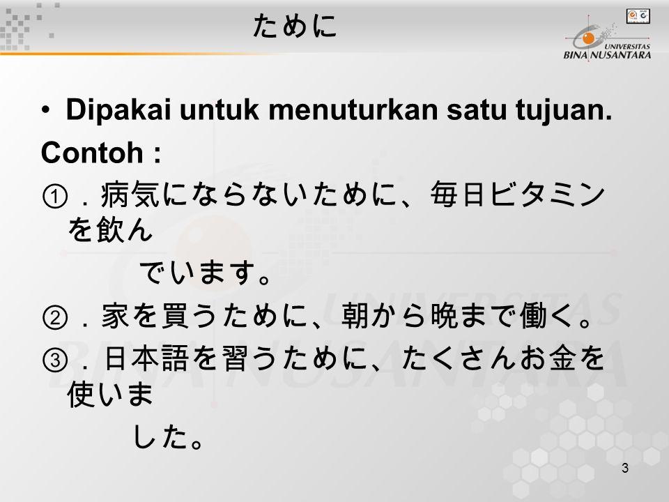 4 Penjelasan Untuk menggunakan ために、 diperlukan : 1.Dua kalimat yang digabungkan.