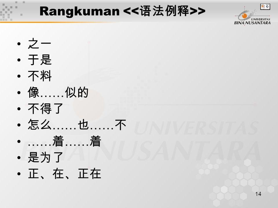 14 Rangkuman > 之一 于是 不料 像 …… 似的 不得了 怎么 …… 也 …… 不 …… 着 是为了 正、在、正在