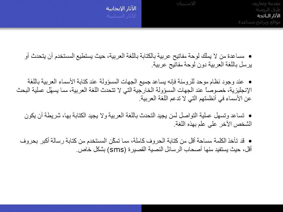 مقدمة وتعاريفالاستبيان طرق الرومنة الآثار الناتجة مواقع وبرامج مساعدة الآثار الإيجابية الآثار السلبية مساعدة من لا يملك لوحة مفاتيح عربية بالكتابة بال
