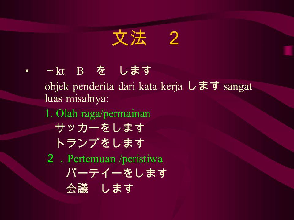 文法 2 ~ kt B を します objek penderita dari kata kerja します sangat luas misalnya: 1.