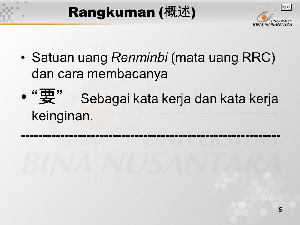 5 Rangkuman ( 概述 ) Satuan uang Renminbi (mata uang RRC) dan cara membacanya 要 Sebagai kata kerja dan kata kerja keinginan.