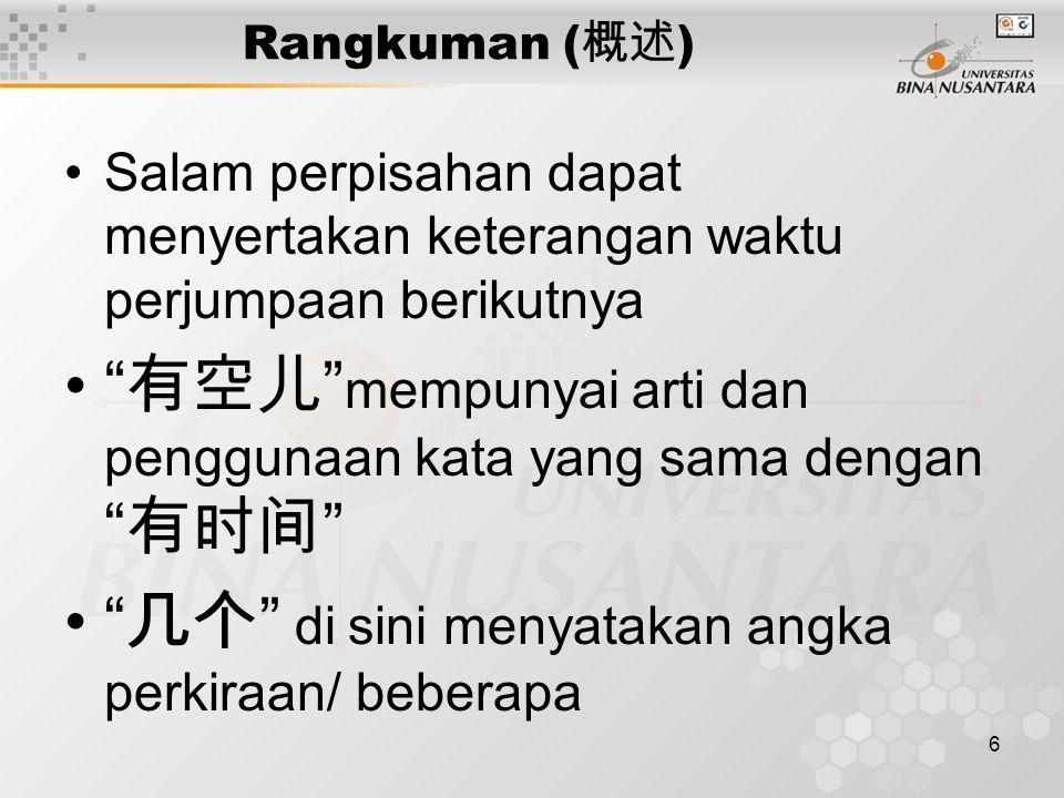 """6 Rangkuman ( 概述 ) Salam perpisahan dapat menyertakan keterangan waktu perjumpaan berikutnya """" 有空儿 """" mempunyai arti dan penggunaan kata yang sama deng"""