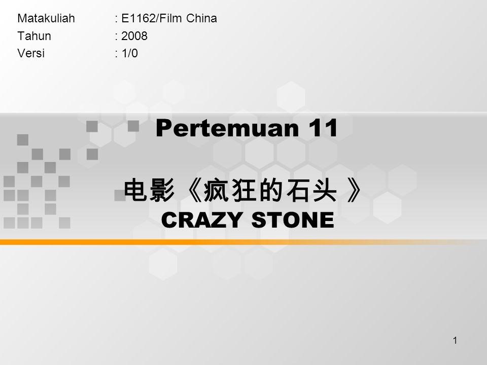 1 Pertemuan 11 电影《疯狂的石头 》 CRAZY STONE Matakuliah: E1162/Film China Tahun: 2008 Versi: 1/0