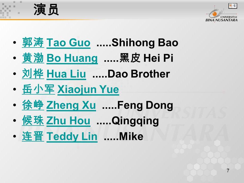 7 演员 郭涛 Tao Guo.....Shihong Bao 郭涛Tao Guo 黄渤 Bo Huang.....