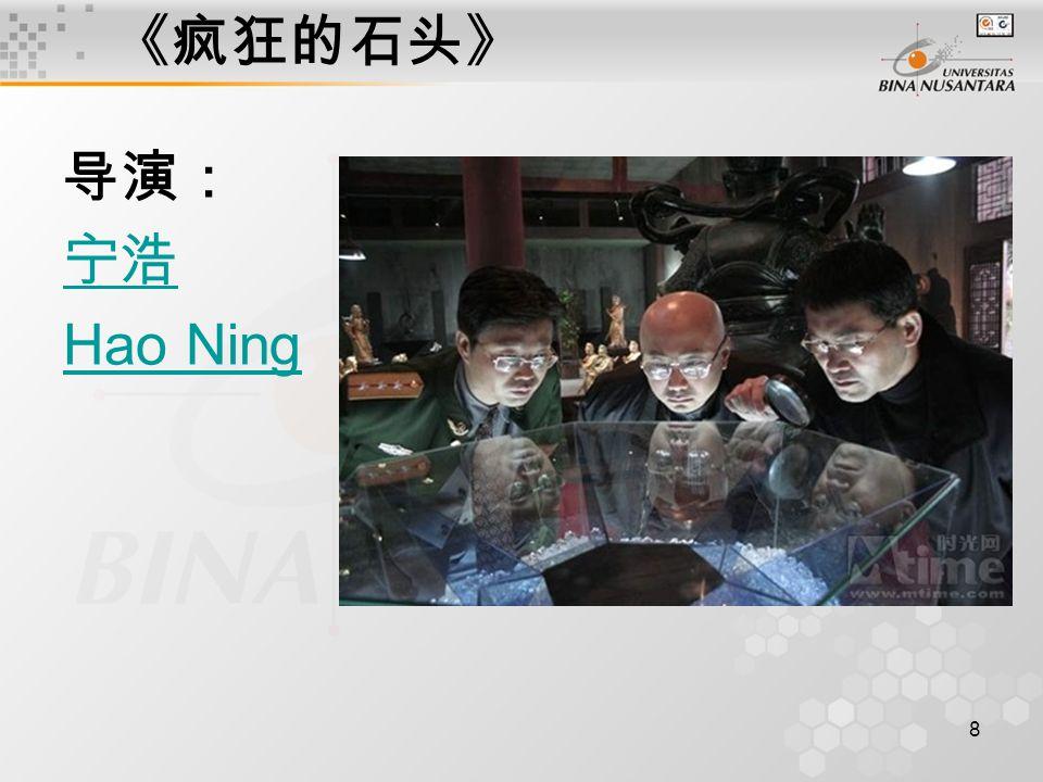 8 《疯狂的石头》 导演: 宁浩 Hao Ning