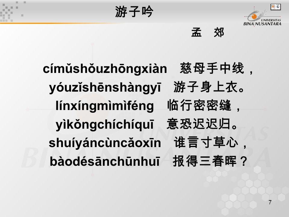 8 > 察看网络的内容 复习语法与词语搭配 练习