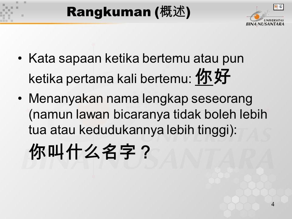 4 Kata sapaan ketika bertemu atau pun ketika pertama kali bertemu: 你好 Menanyakan nama lengkap seseorang (namun lawan bicaranya tidak boleh lebih tua atau kedudukannya lebih tinggi): 你叫什么名字?