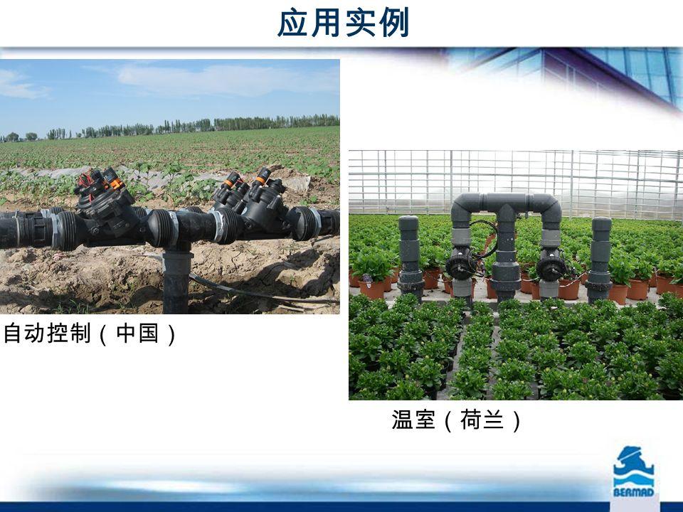 应用实例 自动控制(中国) 温室(荷兰)