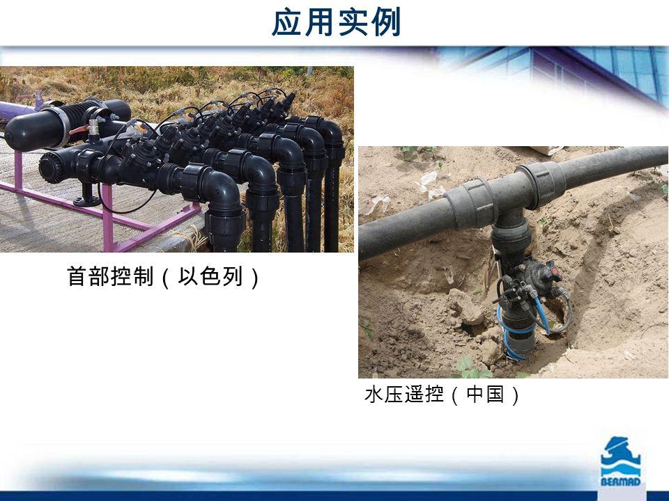 应用实例 首部控制(以色列) 水压遥控(中国)
