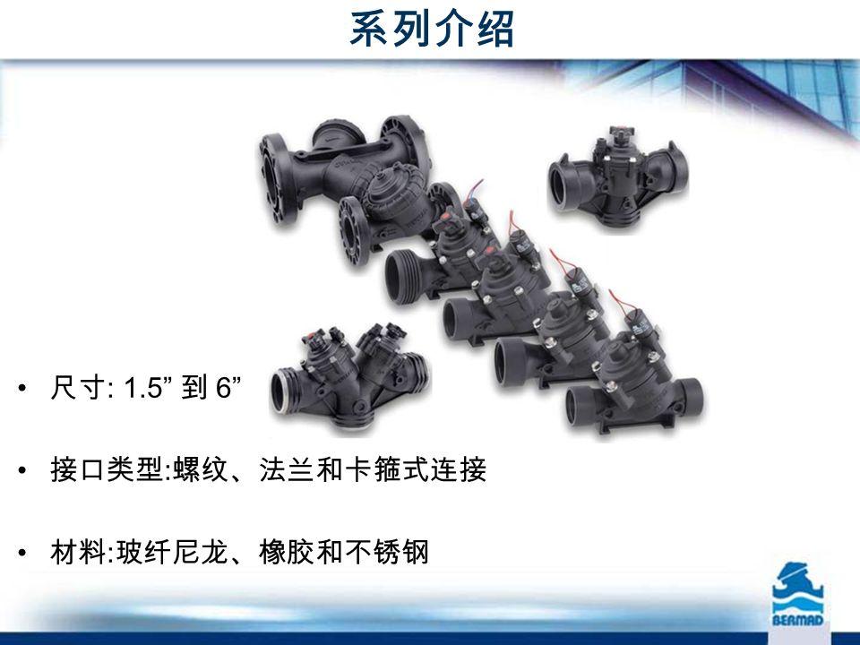 系列介绍 尺寸 : 1.5 到 6 接口类型 : 螺纹、法兰和卡箍式连接 材料 : 玻纤尼龙、橡胶和不锈钢