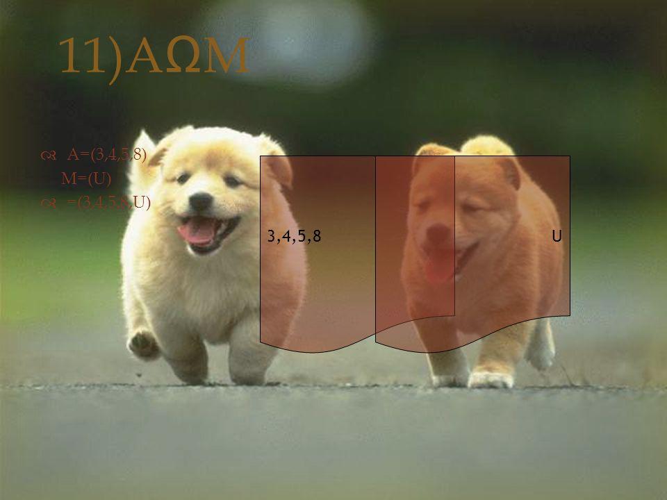 11)A Ω M  A=(3,4,5,8) M=(U)  =(3,4,5,8,U) 3,4,5,8U