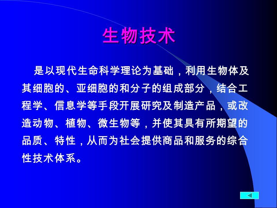 生物技术 一、生物技术的概念 二、生物技术的内涵 1 、基因工程 2 、细胞工程 3 、微生物工程 4 、酶工程 5 、生化工程