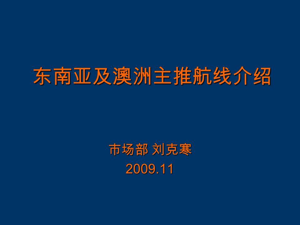 东南亚及澳洲主推航线介绍 市场部 刘克寒 2009.11
