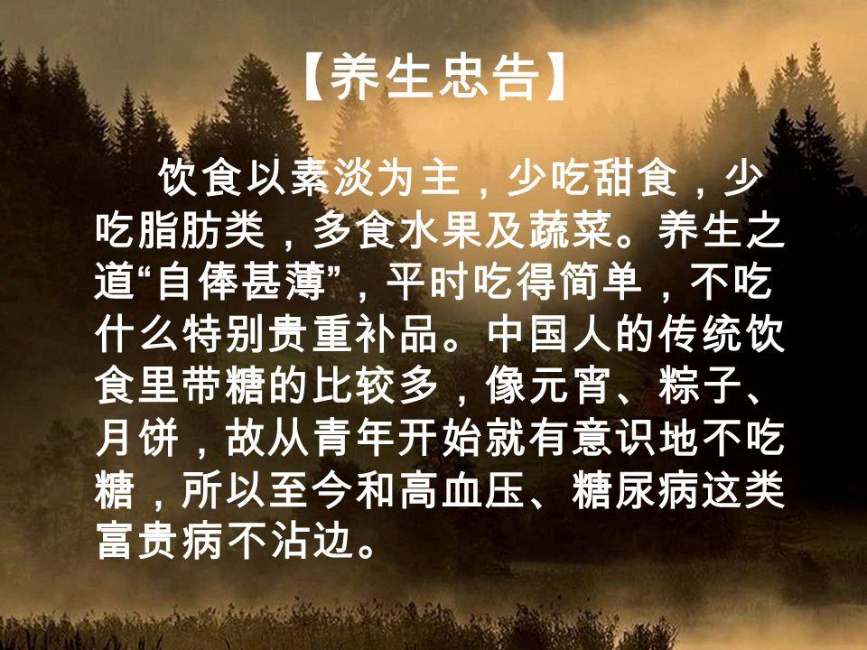 李辅仁:用进废退 中央领导人保健专家组 成员,卫生部北京医院主 任医师,首届国医大师, 全国老中医药专家学术经 验继承工作指导老师,首 都国医名师。年逾 90 ,行 动敏捷,健步如飞。牙齿 也全是自 己的,雪白整洁 。随时随地坚持运动,不 抽烟不喝酒,勤动脑勤动 手,是他养生的主要心得 。