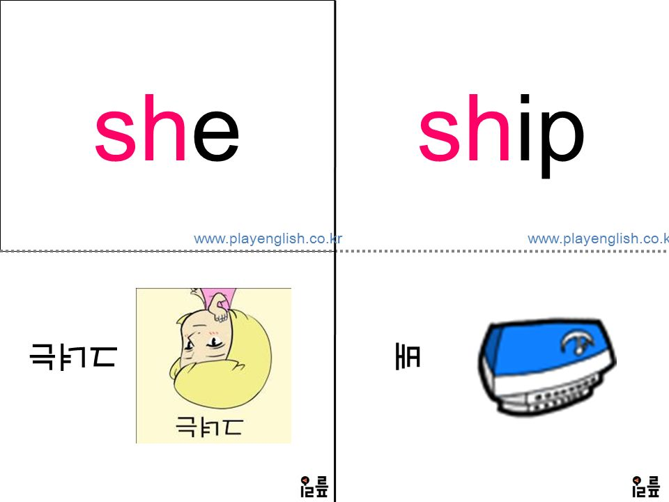 she 그녀는 ship 배 www.playenglish.co.kr