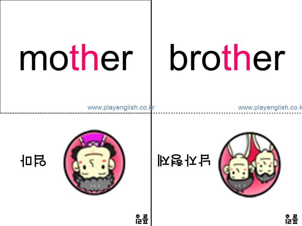 mother 엄마 brother 남자형제 www.playenglish.co.kr
