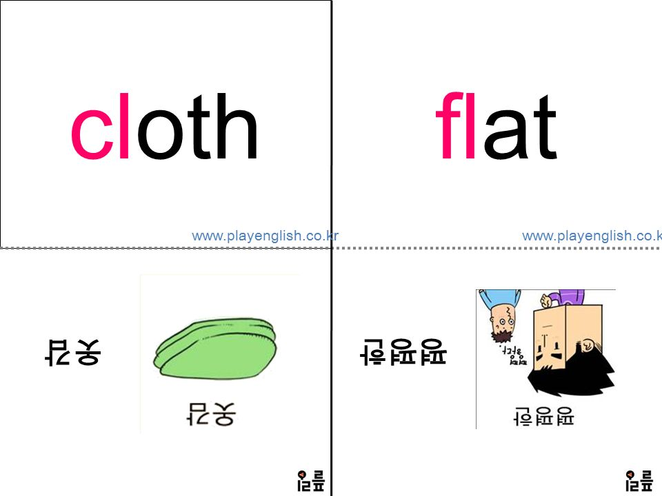 cloth 옷감 flat 평평한 www.playenglish.co.kr
