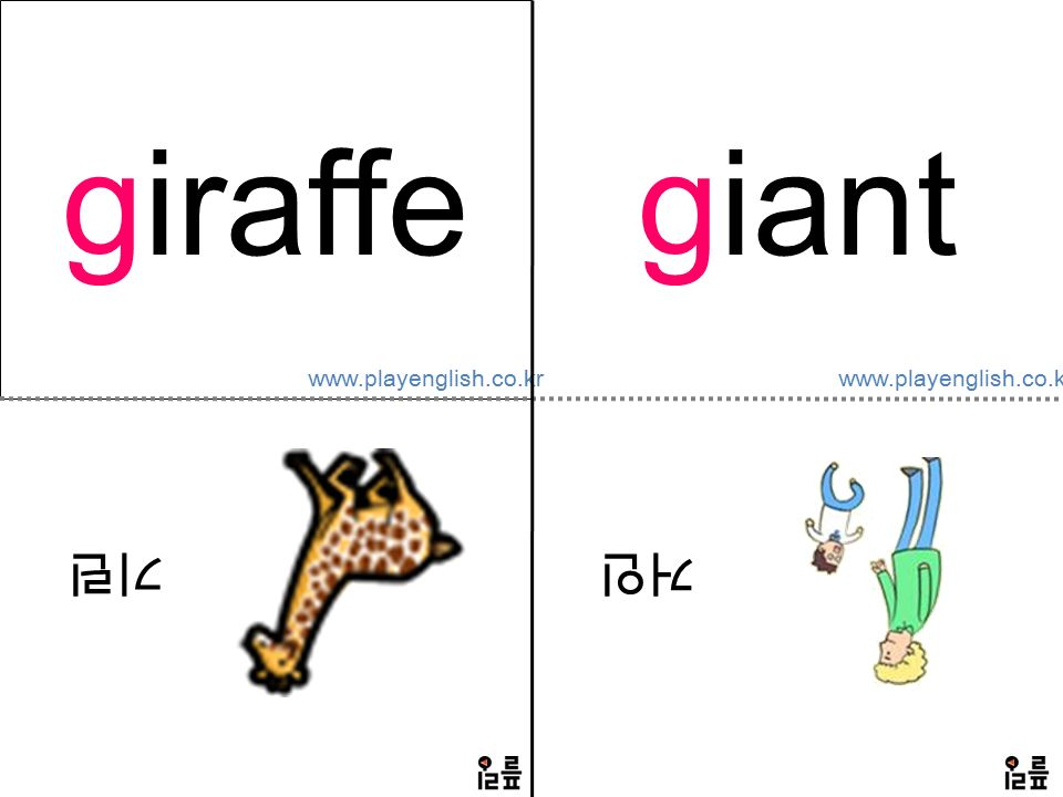 www.playenglish.co.kr giraffe 기린 giant 거인