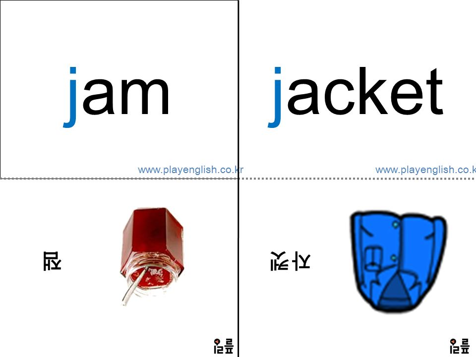 www.playenglish.co.kr jam 잼 jacket 자켓