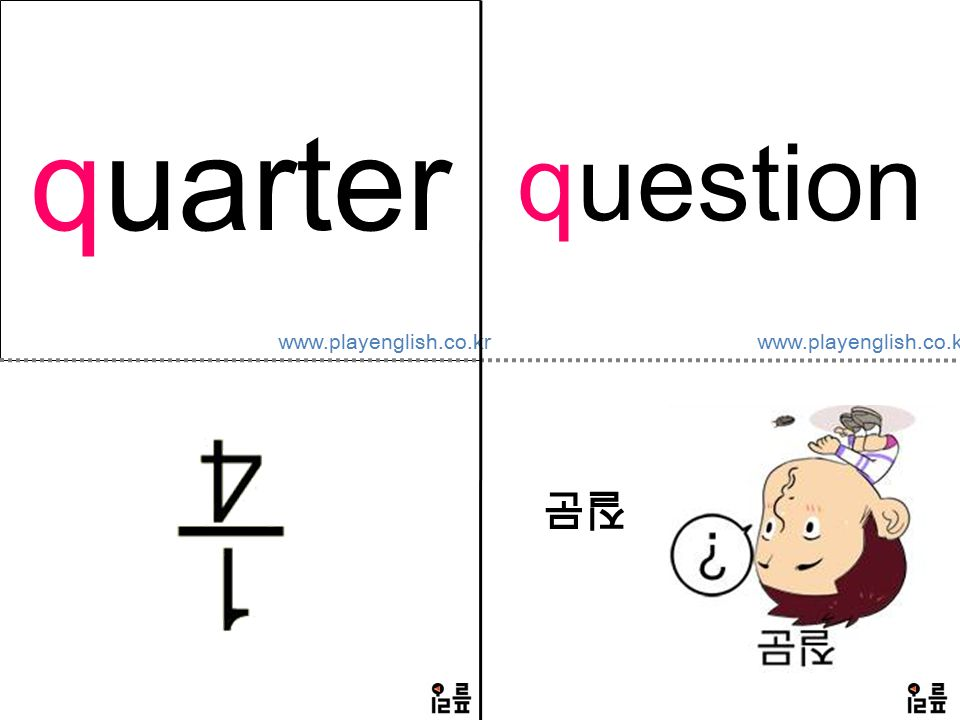 www.playenglish.co.kr quarter question 질문
