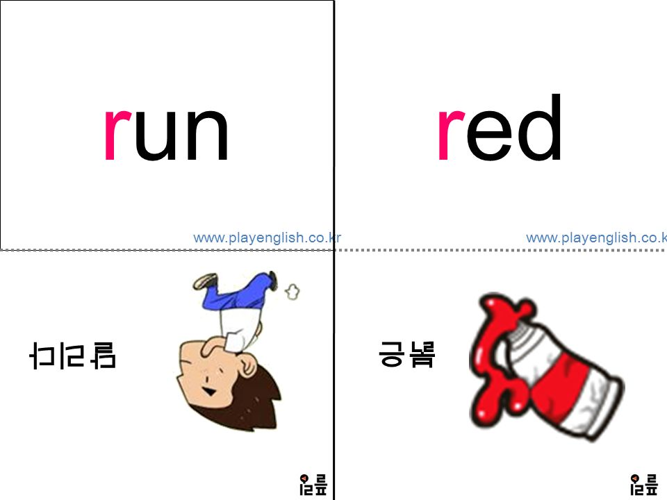 www.playenglish.co.kr run 달리다 red 붉은