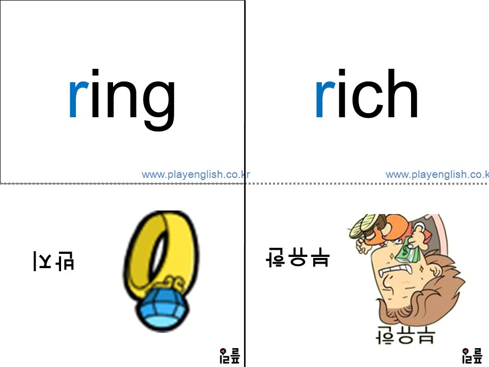 www.playenglish.co.kr ring 반지 rich 부유한